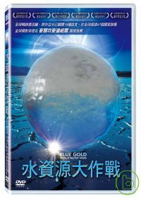 水資源大作戰 Blue gold : world water Wars /