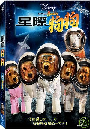 星際狗狗(家用版) Space Buddies /
