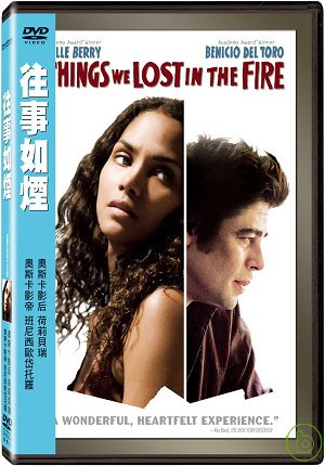 往事如煙 Things we lost in the fire /