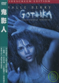鬼影人 Gothika /