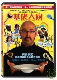 基佬大廚(家用版) Chef