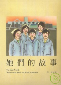 她們的故事 The lost youth : women and industrial work in Taiwan /