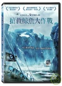 搶救鯨魚大作戰 At the edge of world
