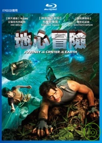 地心冒險(家用版) Journey to the center of the earth /