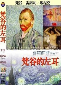 梵谷的左耳(家用版) 梵谷/雷諾瓦/席涅克 = Van Gogh Renoir Signac /