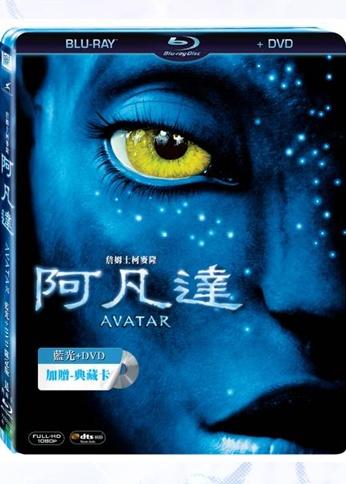 阿凡達 Avatar /