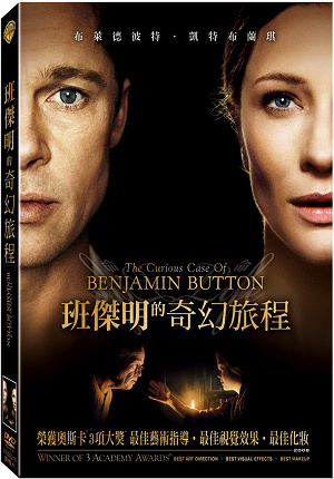 班傑明的奇幻旅程 The curious case of Benjamin button /