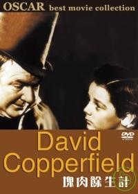 塊肉餘生計David Copperfield 18 DVD