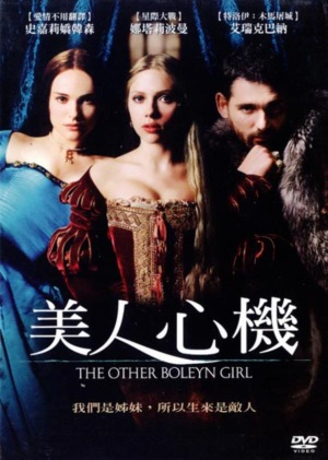 美人心機 The Other Boleyn Girl /