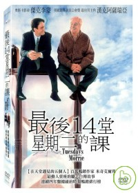 最後14堂星期二的課 Tuesdays With Morrie /