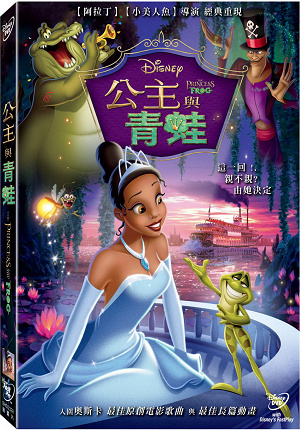 公主與青蛙 The princess and the frog /