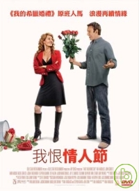 我恨情人節(家用版) I hate valentine