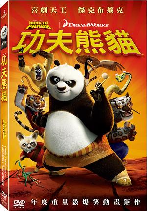 功夫熊貓 =  Kung Fu Panda /