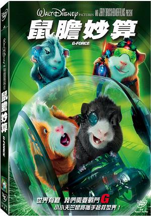 鼠膽妙算(家用版) G-Force /