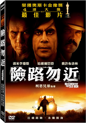 險路勿近(家用版) No country for old men /