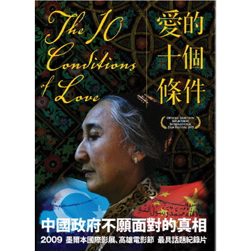 愛的十個條件 The 10 conditions of love /