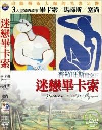 迷戀畢卡索(家用版) 塞尚/馬諦斯/畢卡索 = Cezanne H. Matisse Picasso /