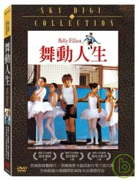 舞動人生 Billy Elliot /