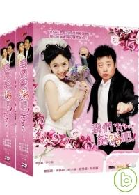 我們結婚吧 ^(1~51完^)二合一版 DVD