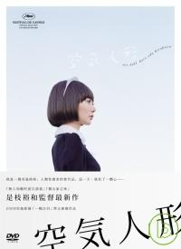 空気人形(家用版) Air doll /