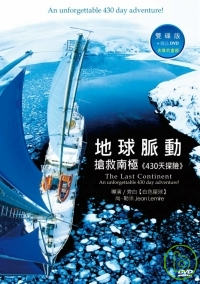 地球脈動 搶救南極<<430天探險>> = The last continent : an unforgettable 430 days adventure! /