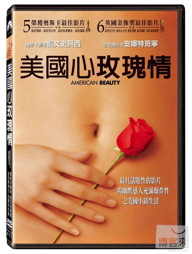 美國心玫瑰情 DVD