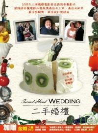 二手婚禮(家用版) Second-hand Wedding /