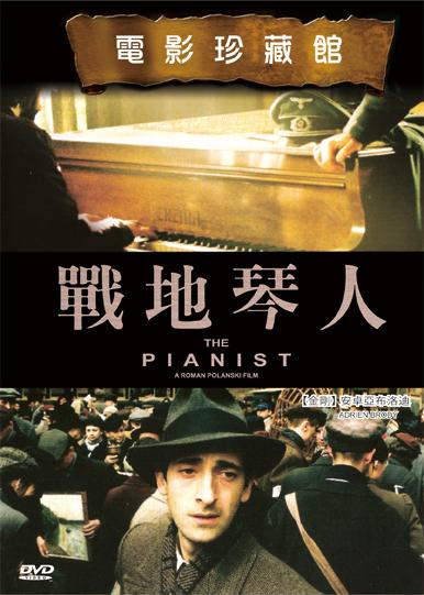 戰地琴人 The Pianist /