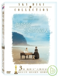 鋼琴師和她的情人 DVD(The Piano)
