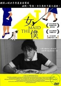 女僕(家用版) The maid /