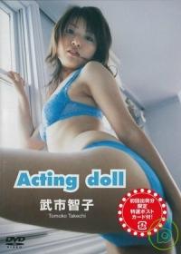 寫真DVD~武市智子~偶像基金會系列之Acting doll
