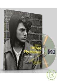 聽媽媽的話 DVD(I KILLED MY MOTHER)