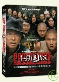 十月圍城(家用版) Bodyguards and assassins /