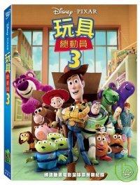 玩具總動員3 Toy Story 3 /