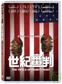 世紀審判(家用版) The trials of Darryl Hunt /