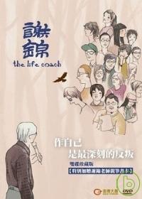 謝錦 The life coach : 做自己是最深刻的反叛 /