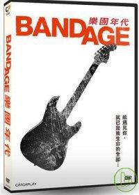 樂團年代 BANDAGE /