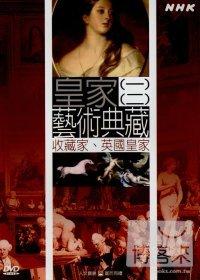 NHK18-皇家藝術典藏(1)(2)