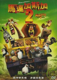 馬達加斯加2 Madagascar 2 : Escape Africa /