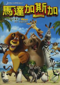 馬達加斯加 =  Madagascar /
