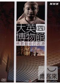 NHK04~大英 4 佛教藝術的起源