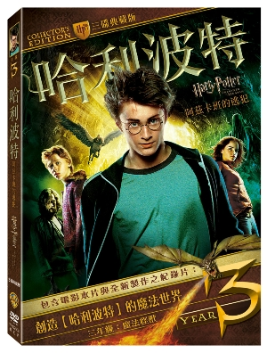 哈利波特 :  阿茲卡班的逃犯 = Harry Potter and the prisoner of Azkaban /