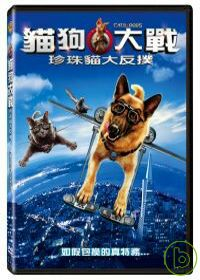 貓狗大戰(家用版) 珍珠貓大反撲 = Cats and dogs : the revenge of kitty galore /