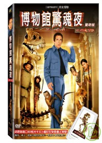 博物館驚魂夜(家用版) Night at the museum /