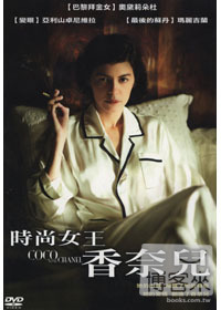 Coco before Chanel = 時尚女王香奈兒
