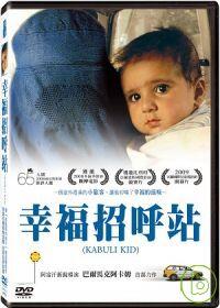 幸福招呼站 Kabuli kid /