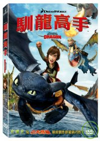 馴龍高手 How to train your dragon /