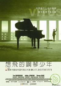 想飛的鋼琴少年 Vitus /