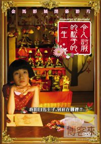 令人討厭的松子的一生 DVD(Memories of Matsuko)