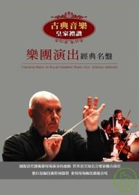 古典音樂皇家禮讚(家用版) 樂團演出經典名盤 = Classical music in Royal-Chamber music live (Deluxe Edition)